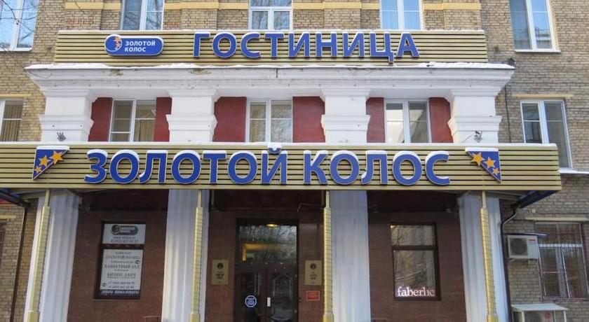 Гостиница Золотой Колос