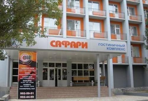 Гостиничный комплекс Сафари